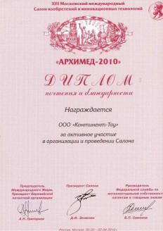 Arhimed_uchastie_2010