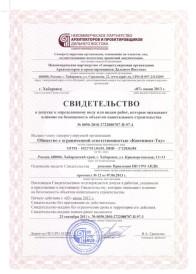 SRO_svidetelstvo_proectirovanie