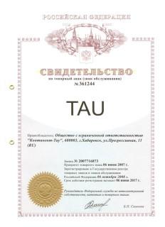 brand_TAU