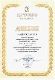 diploma_2006_2