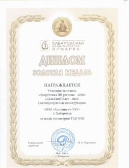 diploma_2008