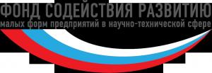 fond-sodeystviya-razvitiyu-malyh-form-predpriyatiy-v-nauchno-tehnicheskoy-sfere