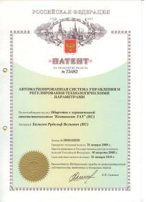 patent_75482
