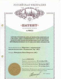 patent_86022